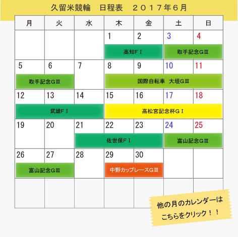 Kurume bicycle race June, 2017 itinerary