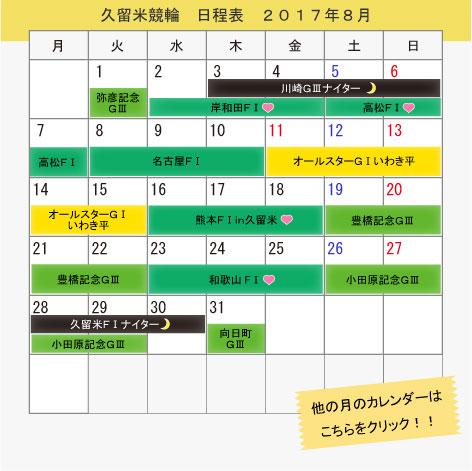 Kurume bicycle race July, 2017 itinerary
