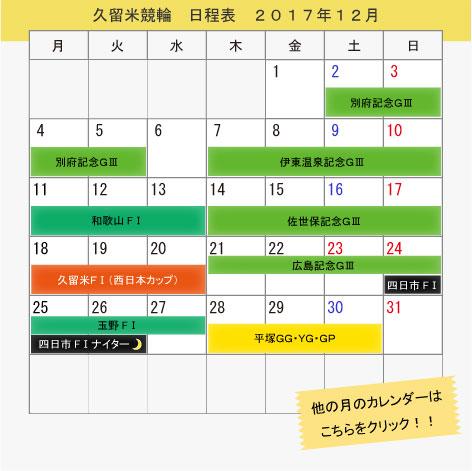Kurume bicycle race December, 2017 itinerary