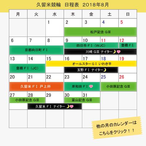 久留米自行車競賽2018年7月日程表