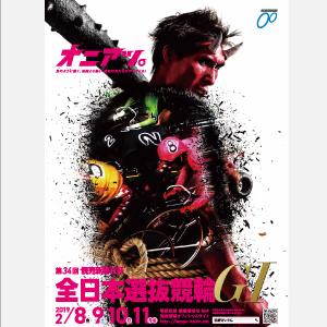 第34次讀賣新聞社杯子全日本選拔自行車競賽(G1)