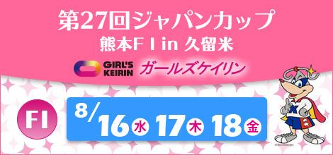 "Kurume bicycle race holding (F1) ""27th Japan Cup"" Kumamoto F1 in Kurume"