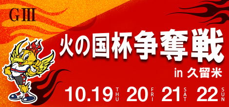 """Kumamoto memory in Kurume (G3) """"country cup contest of fire"""" Thursday, October 19, 2017 20th Friday 21st Saturday 22nd Sunday  The Kumamoto memory in Kurume (G3) """"country cup contest of fire"""""""