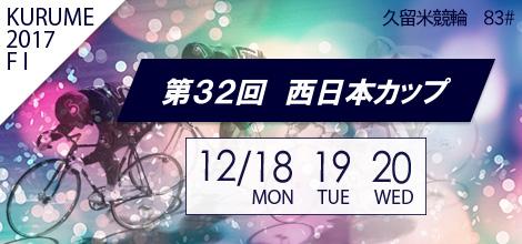 """久留米自行車競賽召開(F1)""""第32次西日本茶杯""""2017年12月18日星期一19日(星期二)20日(星期三)召開"""