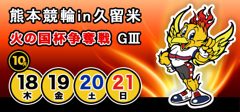 "The Thursday, October 18 19th Friday 20th Saturday 21st Sunday Kumamoto memory (G3) in Kurume ""country cup contest of fire"""