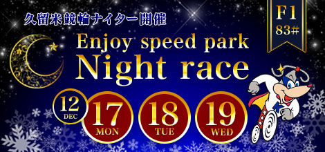 "Kurume bicycle race night game holding (F1) holds ""enjoyment speed park knight race"" on Wednesday on 19th on Tuesday on 18th on Monday, December 17."
