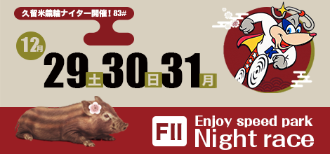 "Saturday, December 29 30th Sunday 31st Monday Kurume bicycle race night game holding (F2) ""enjoyment speed park knight race"""