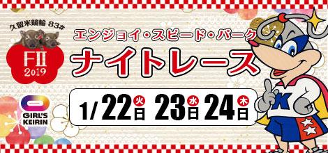 """(星期三)24日(星期四)久留米自行車競賽夜場比賽召開(F2、女孩子)在1月22日星期二舉行""""享受·速度公園、NR""""23天。"""