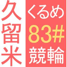 Kurume bicycle race