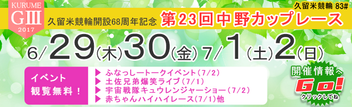 It is link to holding information on Sunday on 2 on 7/1 Saturday on Friday on 30 on 6/29 Thursday for 2017 during Kurume bicycle race 23rd Nakano cup race (G3) period of the 68th anniversary of the establishment