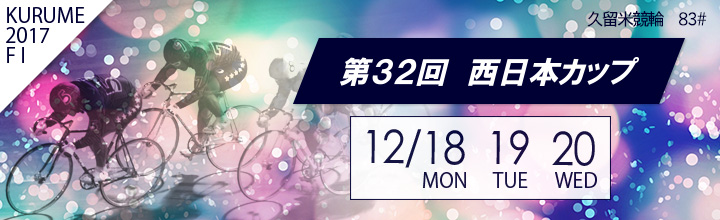 """We hold on Wednesday on 20th on Tuesday on 19th on Kurume bicycle race holding (F1) """"32nd West Japan cup"""" Monday, December 18, 2017"""
