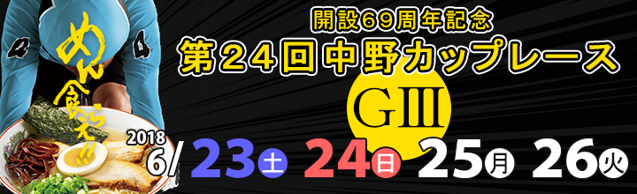 "Saturday, June 23 24th Sunday 25th Monday 26th Tuesday Kurume bicycle race (G3) ""the 24th Nakano cup race of the 69th anniversary of the establishment"""