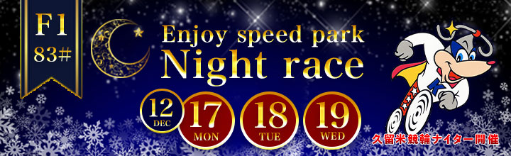 "Monday, December 17 18th Tuesday 19th Wednesday Kurume bicycle race night game holding (F1) ""enjoyment speed park knight race"""