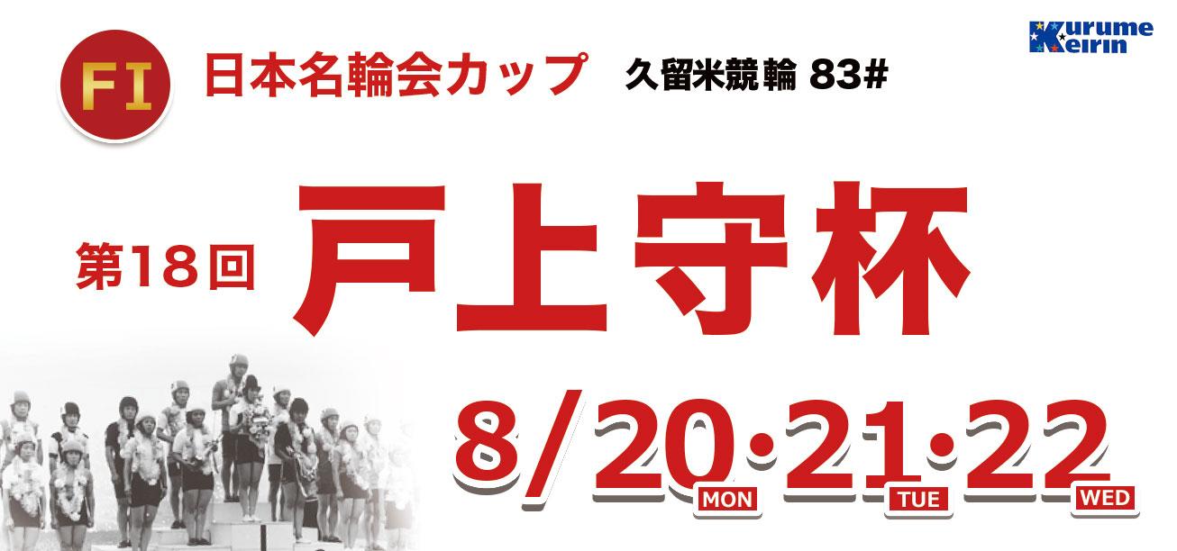 """8月20日星期一21日(星期二)22日(星期三)久留米自行車競賽(F1)""""第18回戸上守杯"""""""