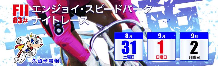 8月31日(土)9月1日(日)2日(月)久留米競輪ナイター開催(F2)「エンジョイ・スピードパーク・ナイトレース」を開催いたします。
