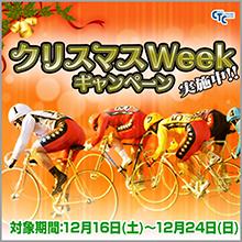 Christmas Week campaign